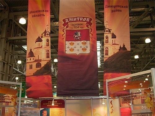 выставка подмосковье 2006
