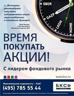 БКС в Дмитрове