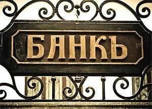 Банки г. Дмитров