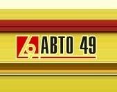 авто 49 Дмитров