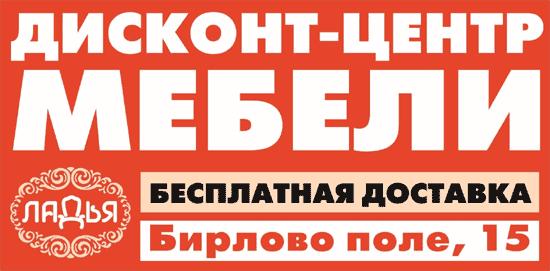 ДИСКОНТ-ЦЕНТР Ладья