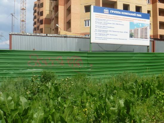 Дмитров, ГАТН, ограждения, забор