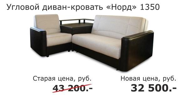 Диван Угол Московская Область
