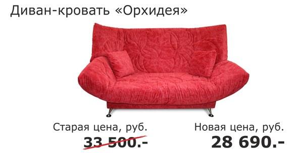 Много Диванов Москва
