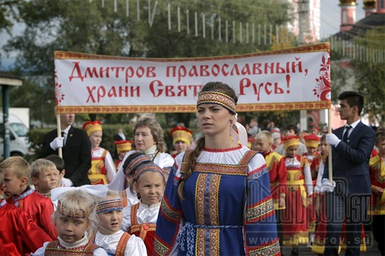 Дмитров, 860 лет, 6 сентября 2014 г