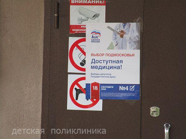 Детская поликлиника, Дмитров