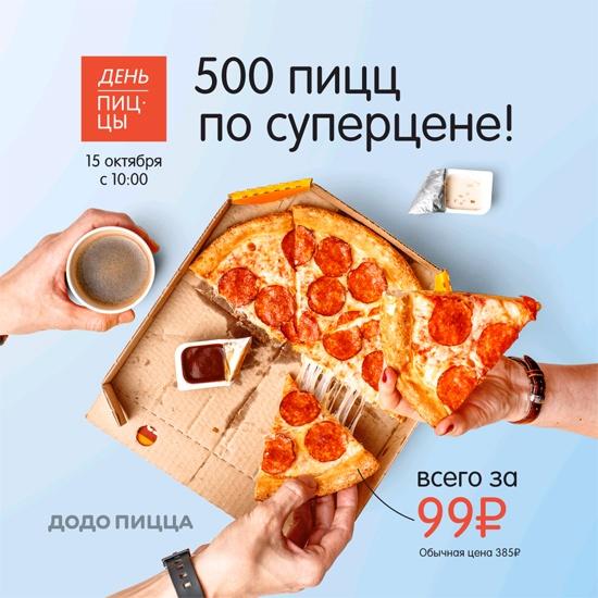 Додо Пицца Дмитров